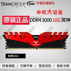 十铨内存条16g 8g 冥神系列 DDR4 2400 3000 8g 16g台式机单条
