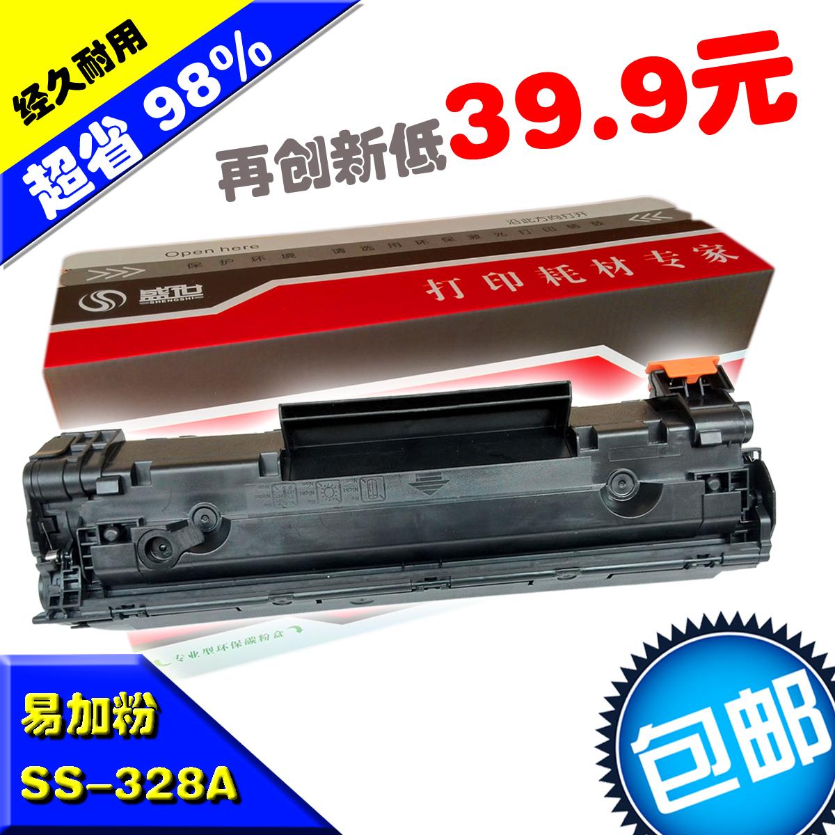 兼容佳能CRG328硒鼓MF4400 4410 4712 4570  4710 4752 4700墨盒