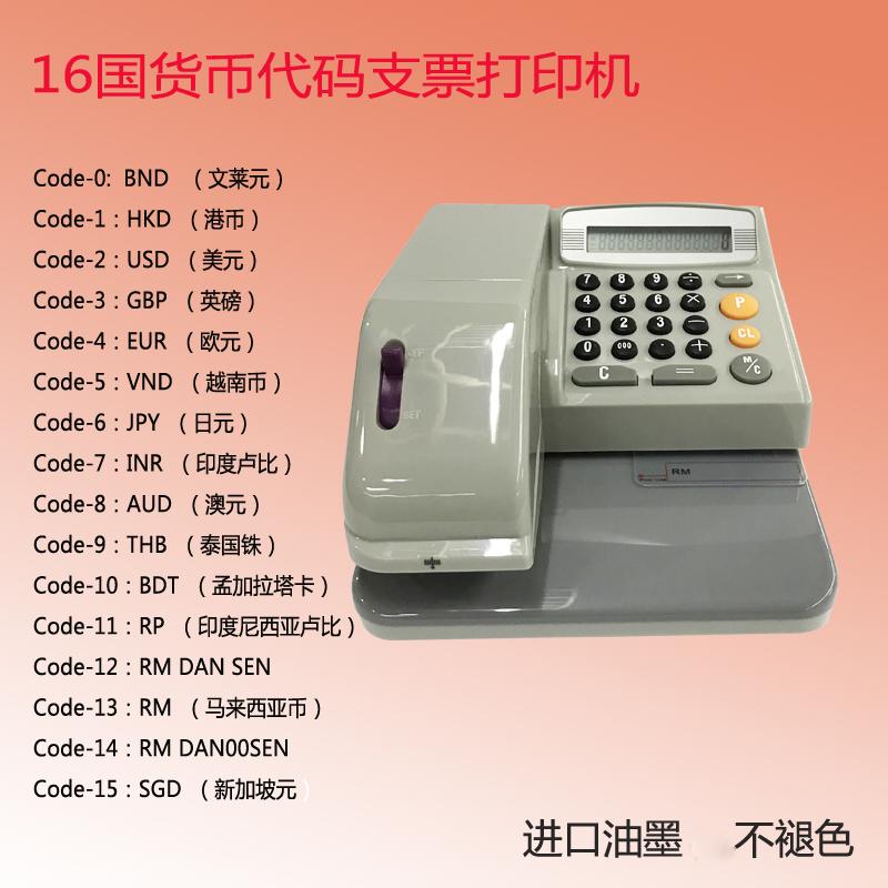 马币支票打印机英文支票机马来西亚香港美国新加坡货币支票打印机