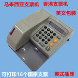 RM check printer English check machine Malaysia Hong Kong United States Singapore currency check printer