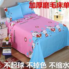 磨毛床单 秋冬涤棉单人双人床单子1.5m1.8米磨毛床单被单床上用品