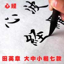 小楷毛笔字帖临摹抄心经兰亭序描红宣纸文房四宝入门初学书法练习