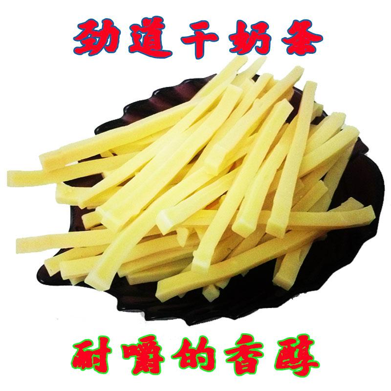 草原乳都苏淖尔干奶条奶豆腐条250g内蒙古特产纯奶无植脂末零食
