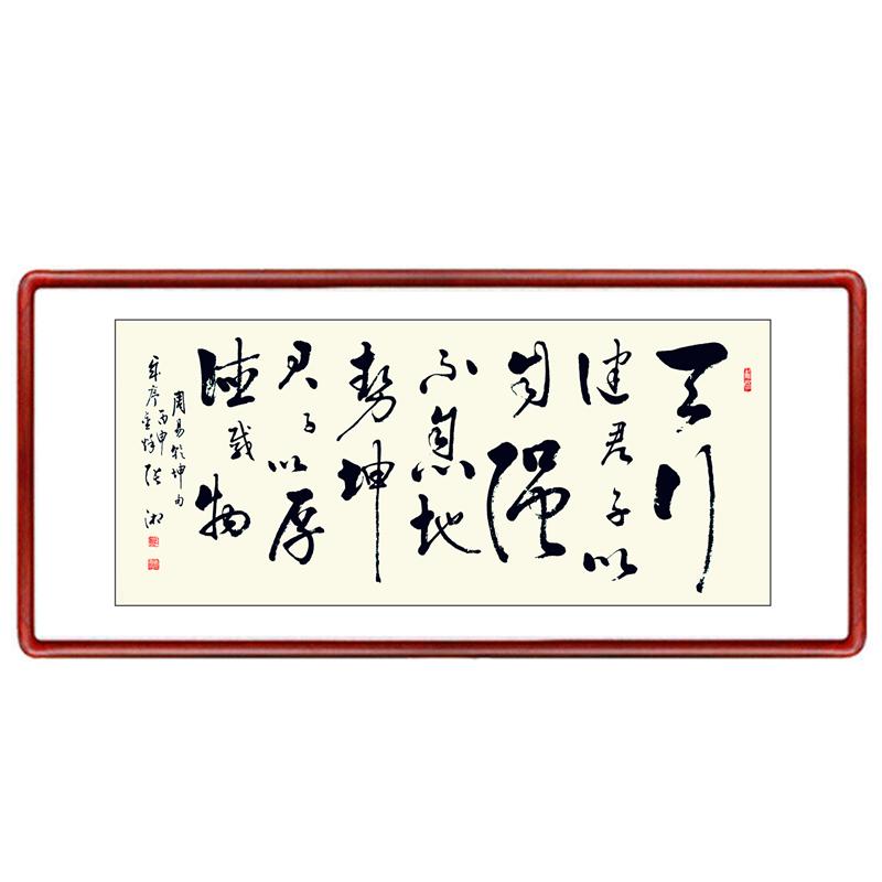 名家手写书法真迹定制天行健装饰挂画办公室客厅字画名人励志作品
