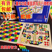 飞行棋蛇棋二合一游戏棋思维训练玩具幼儿园中大班益智区材料礼物