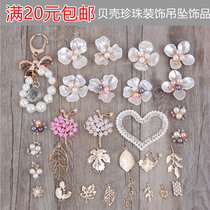 DIY handmade jewelry bag decoration pearl shell gold leaf diamond beads flower box mouth gold accessories