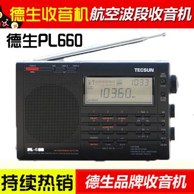 pl660收音机