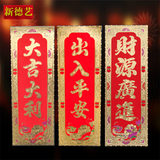 In 2019, the gold foil spring and the four-character couplet in and out of the safe and lucky fortune money source Guangjin swing spring couplet stickers