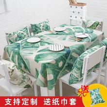 桌布布艺 棉麻小清新北欧长方形茶几台布ins欧式正方形防水餐桌布