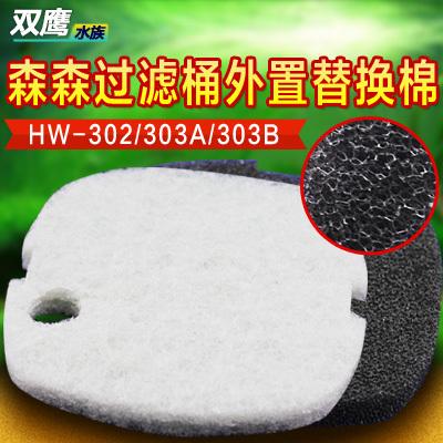森森外置过滤桶配件HW-302/303A/704B过滤棉替换棉鱼缸生化滤材