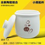 Bear/小熊DDZ-118TA/125TA/136/152电炖盅锅陶瓷0.5L升内胆盖子