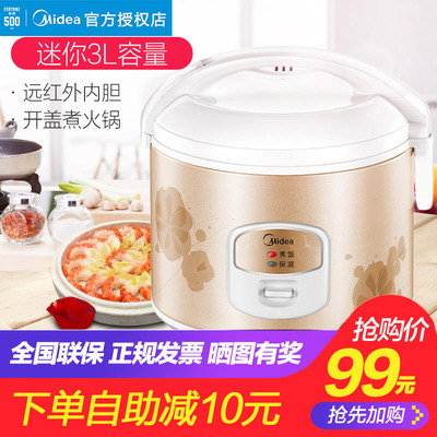 美的特價電飯鍋