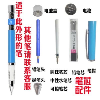 正姿笔电池铅笔芯铅笔头握笔套中性水笔芯摩易可擦圆珠盖笔帽配件