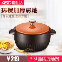 ASD 爱仕达3.5L甄陶陶瓷煲浅汤煲靓彩加厚汤锅带盖陶瓷煲RXC35B2Q