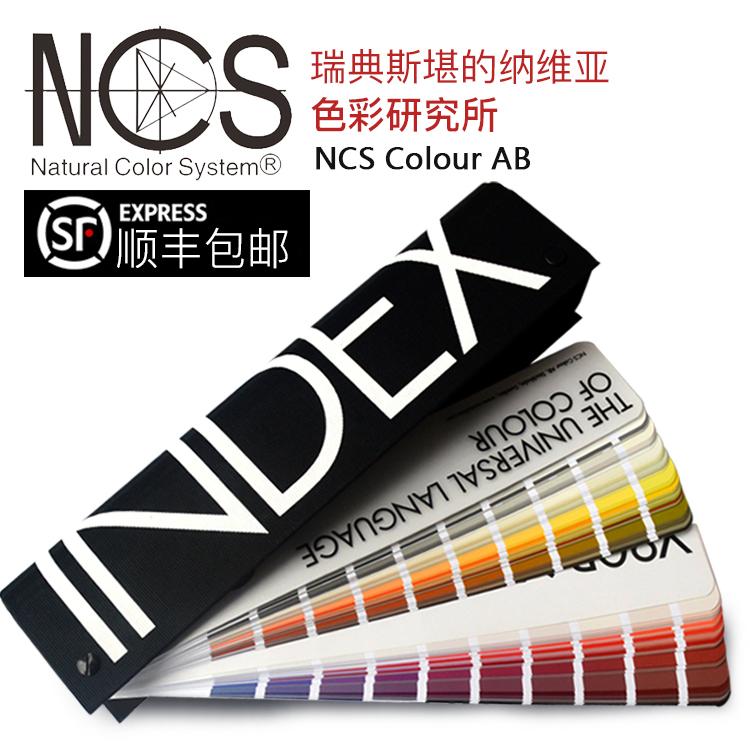 新原装正品 NCS色卡 国际标准涂料建筑设计-A-6 NCS index 1950色