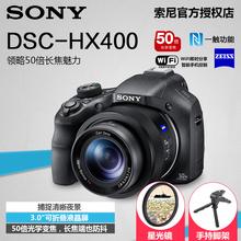 数码 50倍长焦 HX400 送星光镜 索尼 相机 DSC Sony