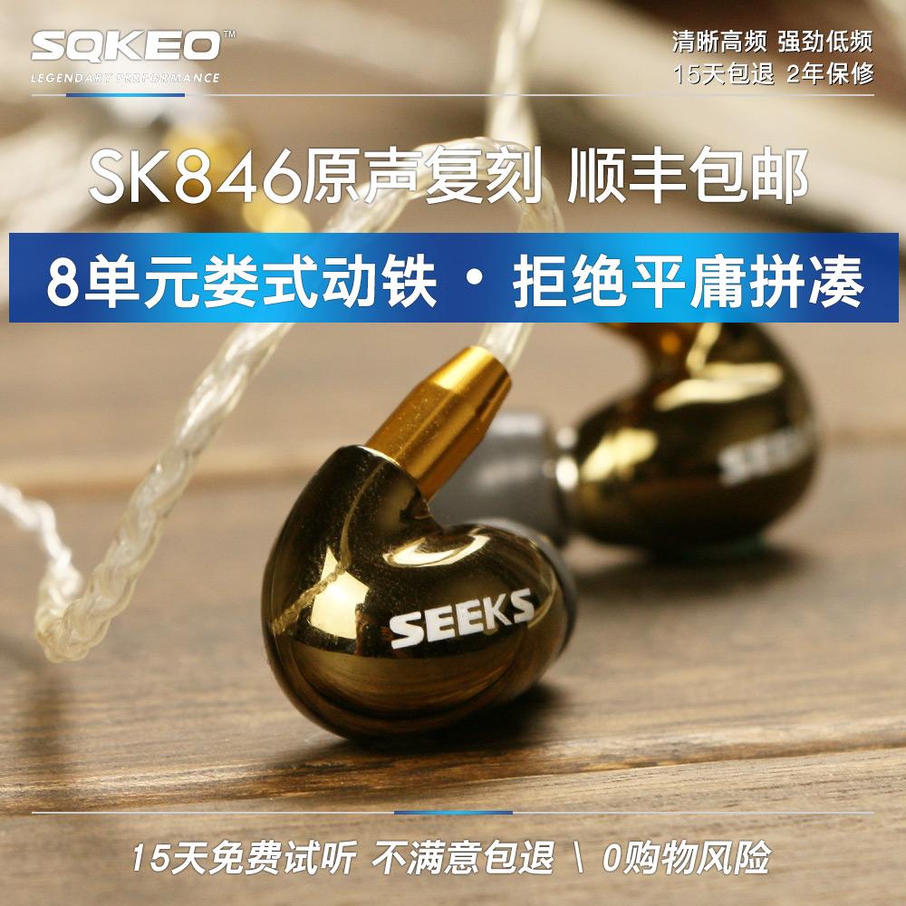 动铁耳机se846
