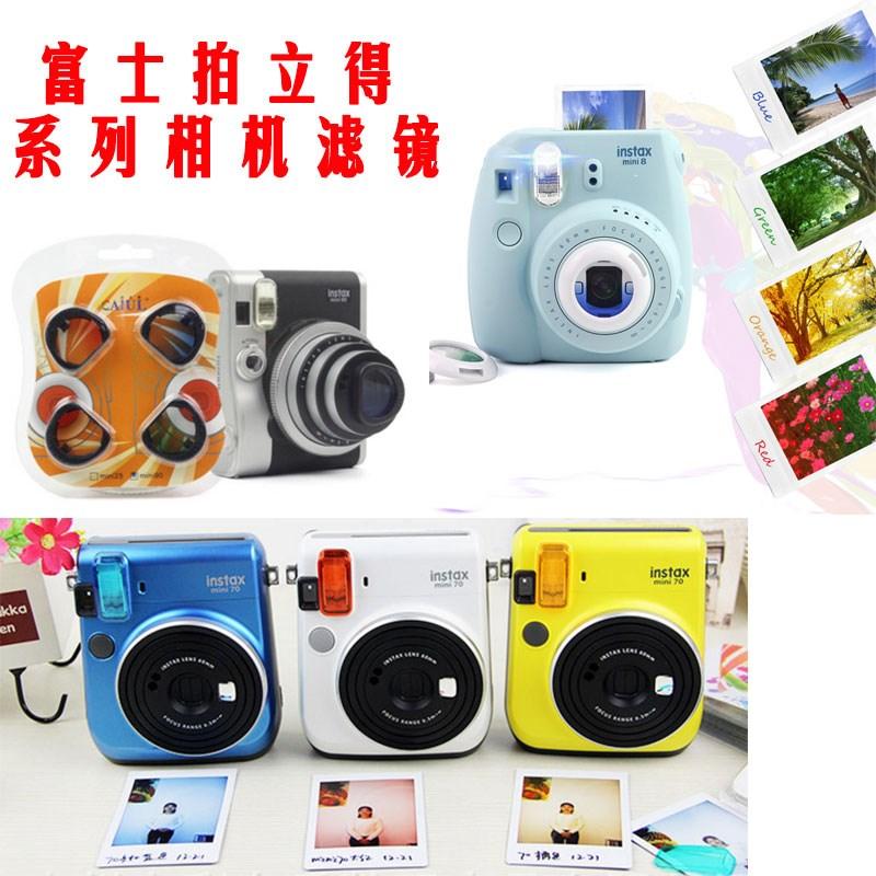 滤镜 富士拍立得相机彩色滤镜mini8/7s/90/70/25变色镜特效镜