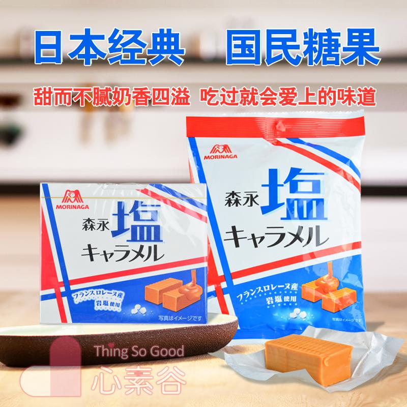 日本零食 Morinaga森永经典岩盐 特浓焦糖牛奶太妃糖12粒/92g装