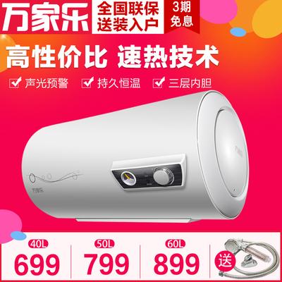 Macro/万家乐 D40-H11A 40升快热家用电热水器储水式沐浴洗澡品牌资讯