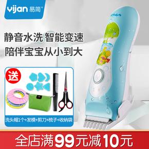 易简婴儿理发器宝宝儿童理发电推子器剃头刀静音充电式防水hk85ii
