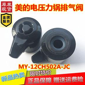 美的电压力锅排气阀MY-12LS405A/MY-12LS505A/MY12LS605A泄压阀配