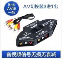 AV切换器3进1出 2进1出av分配器 三进一出音视频转换器送AV线一条