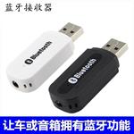 蓝牙接收器USB车载蓝牙棒音频适配器无线音响箱转换4.0功放U盘