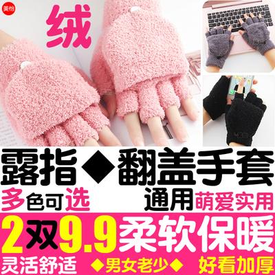 毛绒手套露指翻盖加厚居家打字玩手机甜美手套保暖男女学生日系冬