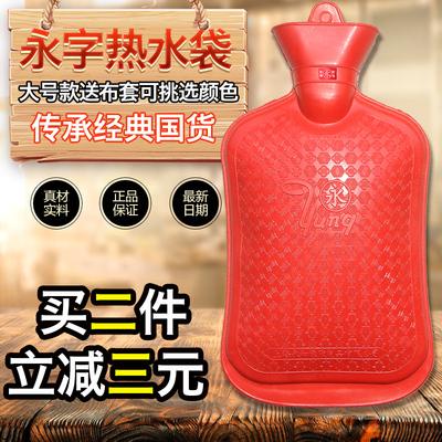 上海永字牌热水袋女大号橡胶老式加厚防爆注水暖水袋小号送绒布套