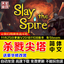 Killing Spire Slay The Spire free steam Card PC computer single game to send modifications