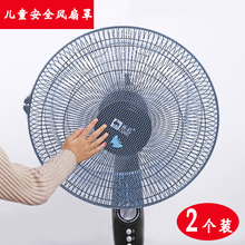 Two Safety Nets for Children Fan Cover Baby Anti-clip Hand Fan Cover Baby Protective Goods Safety Cover