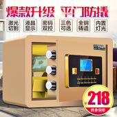 安之星保险柜家用办公入墙隐形 保险箱小型防盗报警保管箱密码25