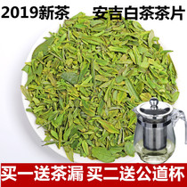 雨前特级绿茶珍稀春茶叶200g芳羽安吉白茶礼盒装新茶上市2018