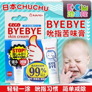 日本CHUCHU宝宝吮指戒奶膏断奶膏戒吃手指神器防咬指甲涂抹苦甲水