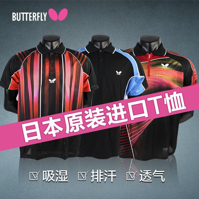 断码特价包邮正品日本进口BUTTERFLY蝴蝶专业乒乓球衣短袖T恤