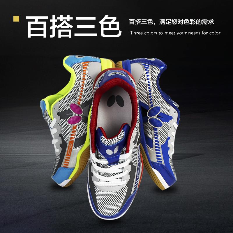 断码特价包邮正品日本BUTTERFLY蝴蝶UTOP-6乒乓球鞋运动鞋室内