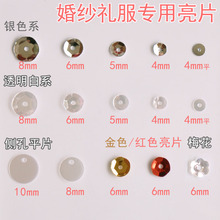 Sequins DIY handmade jewelry, bead accessories, wedding dress accessories, silk fans, decorative small bowl material.