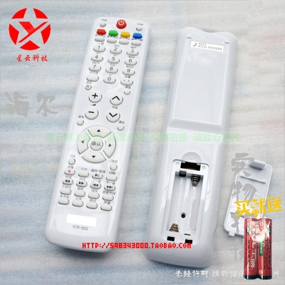 海尔 精品HTR-D03 L26R3 LU46F6 L37N01 L42R3 LU55R3 电视遥控器在哪买