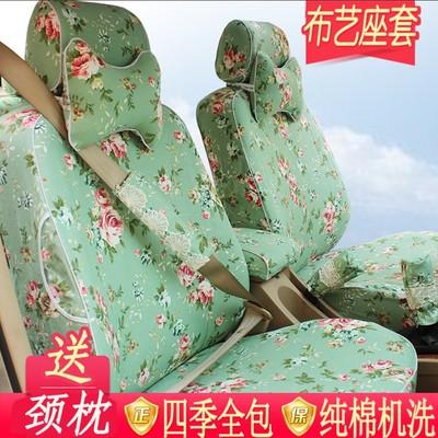 纯棉布汽车座套定做全包四季通用科鲁兹新款福克斯坐垫套专车定制