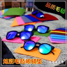 饰道具眼睛 高档彩色毛毡布眼镜展示桌垫太阳矩镜展示架眼镜店装