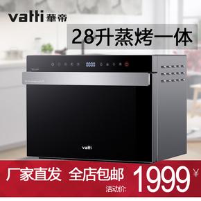 Vatti/华帝 ZKMB-28GB17家用烤箱蒸汽电烤箱蒸箱蒸烤一体机28升