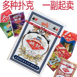 上海姚记扑克牌批整箱100副959 990 258 975免邮图片