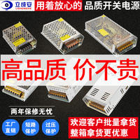 220 to 12V DC switching power supply 10A5A30A300W monitoring led transformer 20A200W350W400W