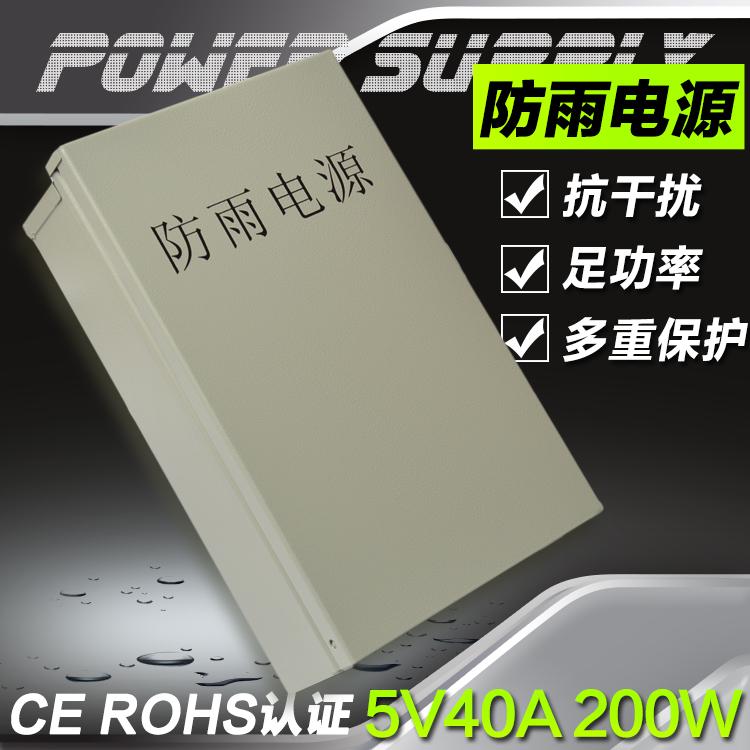 5v40a开关电源led专用室外广告牌户外电子显示屏幕防雨电源箱200W