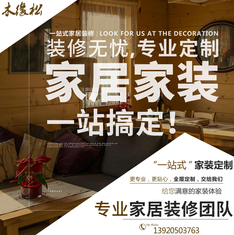 松木日式家具