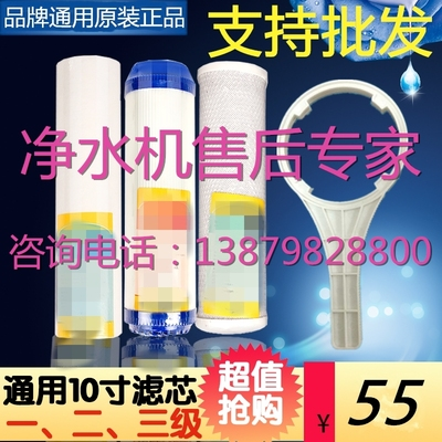 纯净水机净水器过滤器滤芯适用新飞美的扬子志高荣事达三支装包邮