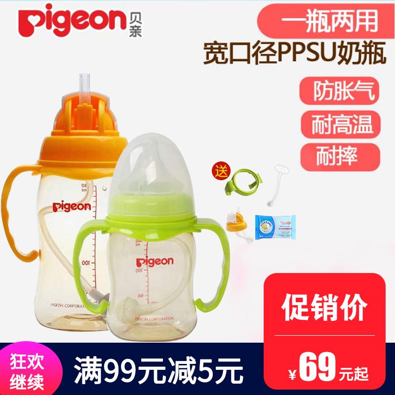 贝亲奶瓶PPSU宽口径婴儿奶瓶塑料防胀气防摔吸管带手柄 160/240ML