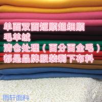 羊绒布料服装面料单面
