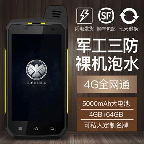 HEEXON B60大电池军工户外防水防摔八核4G全网通三防商务智能手机